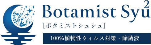 ボタミストシュシュ(100%植物性ウィルス対策・除菌液)