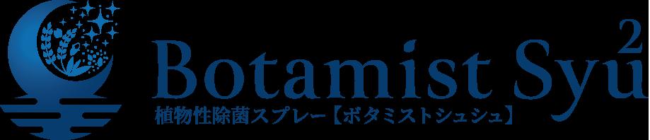 ボタミストシュシュ公式サイト|植物性、アルコールフリーのウィルス対策・除菌液